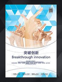 企业文化之突破创新展板