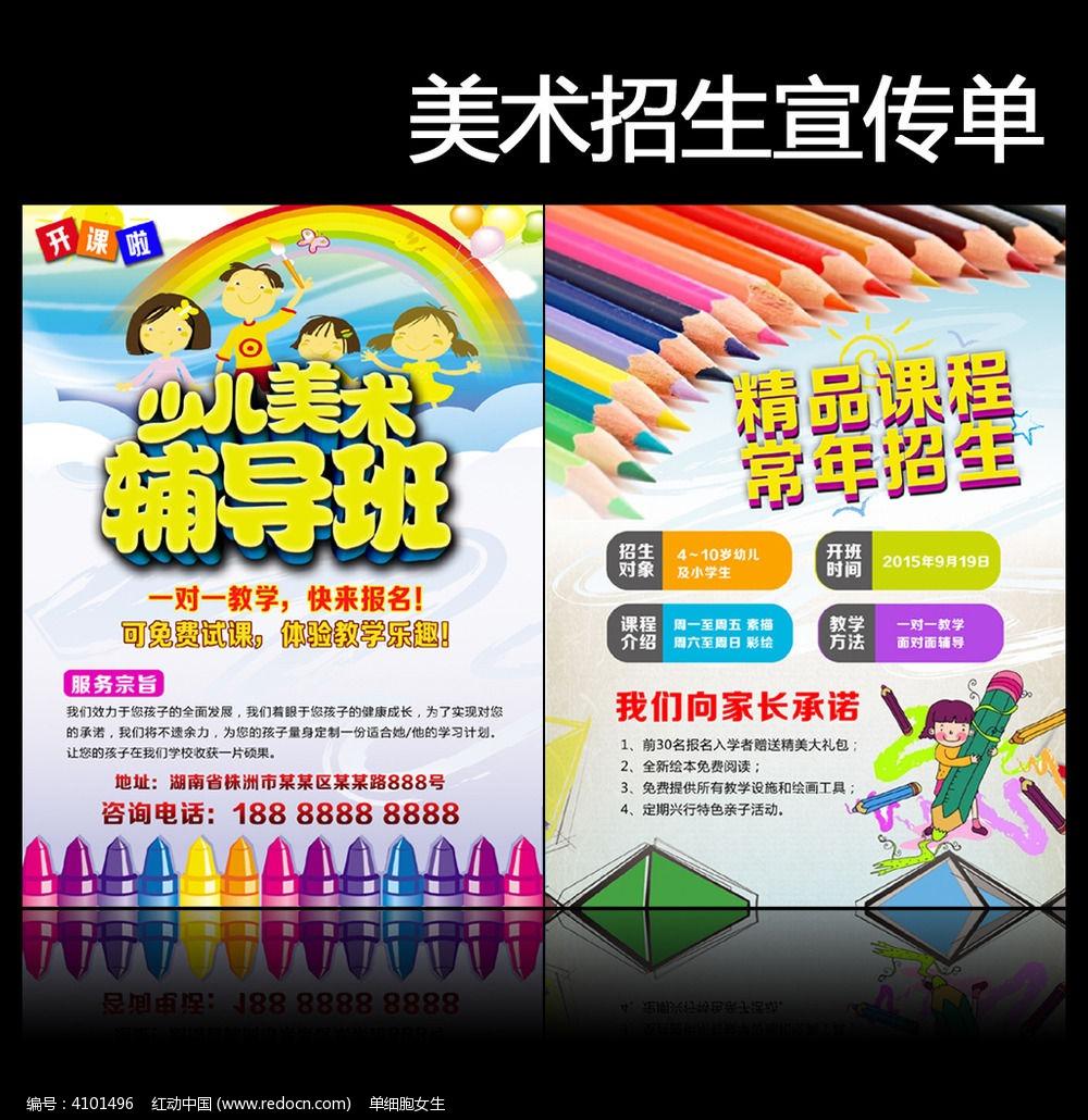 原创设计稿 海报设计/宣传单/广告牌 宣传单|彩页|dm单 少儿美术班图片