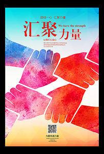 手拉手汇聚力量公益海报设计