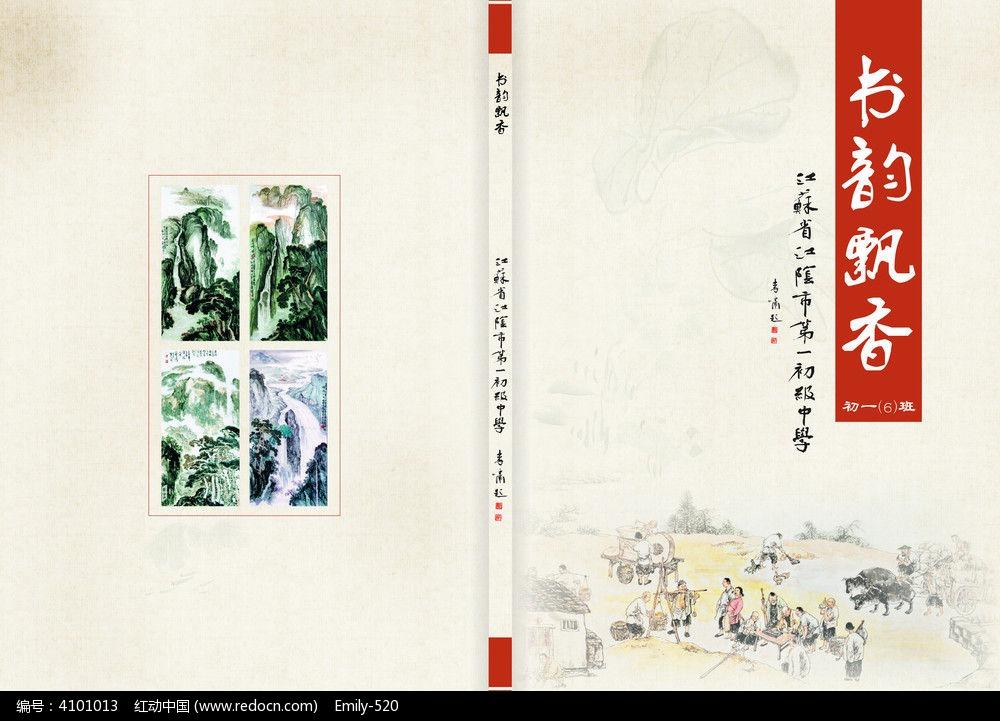 书韵飘香书本封面设计图片