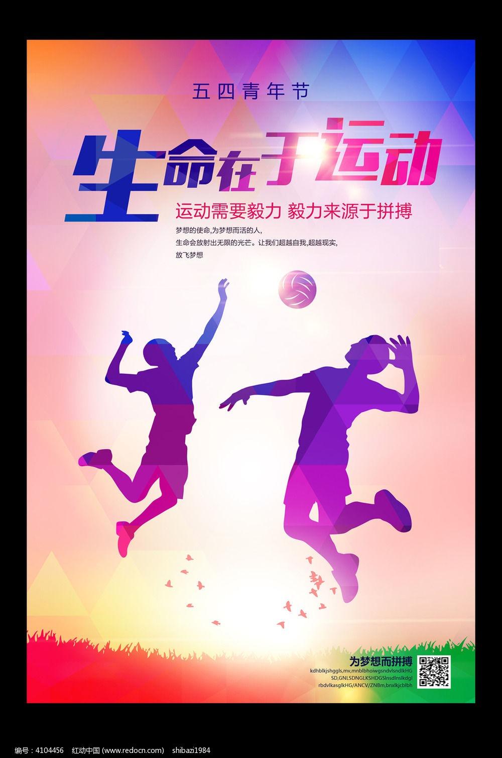 体育运动宣传图片_