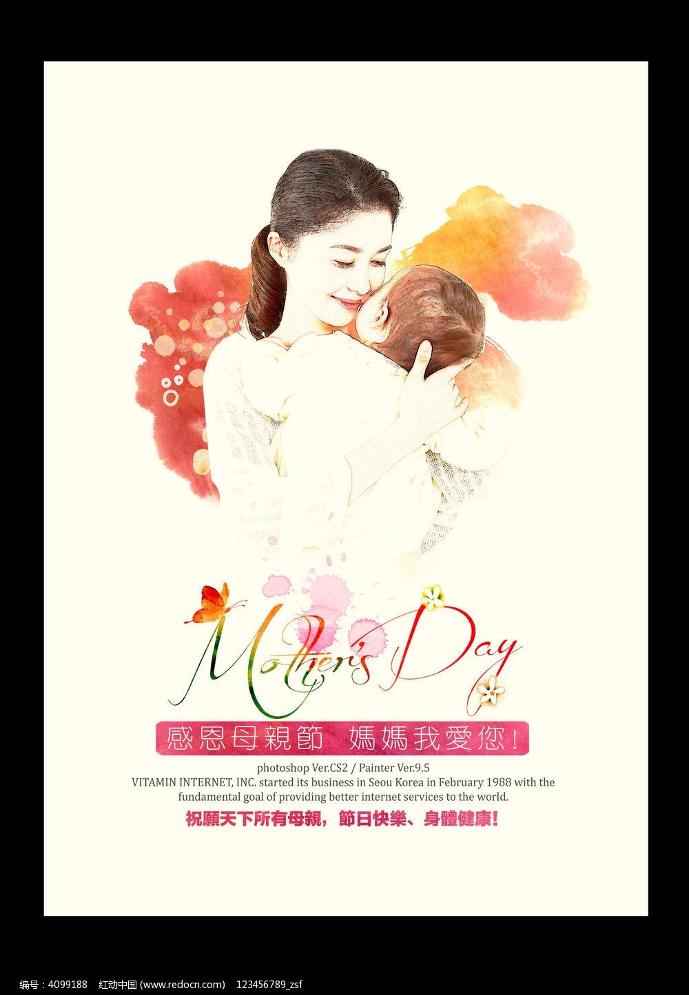 温馨母亲节海报设计图片