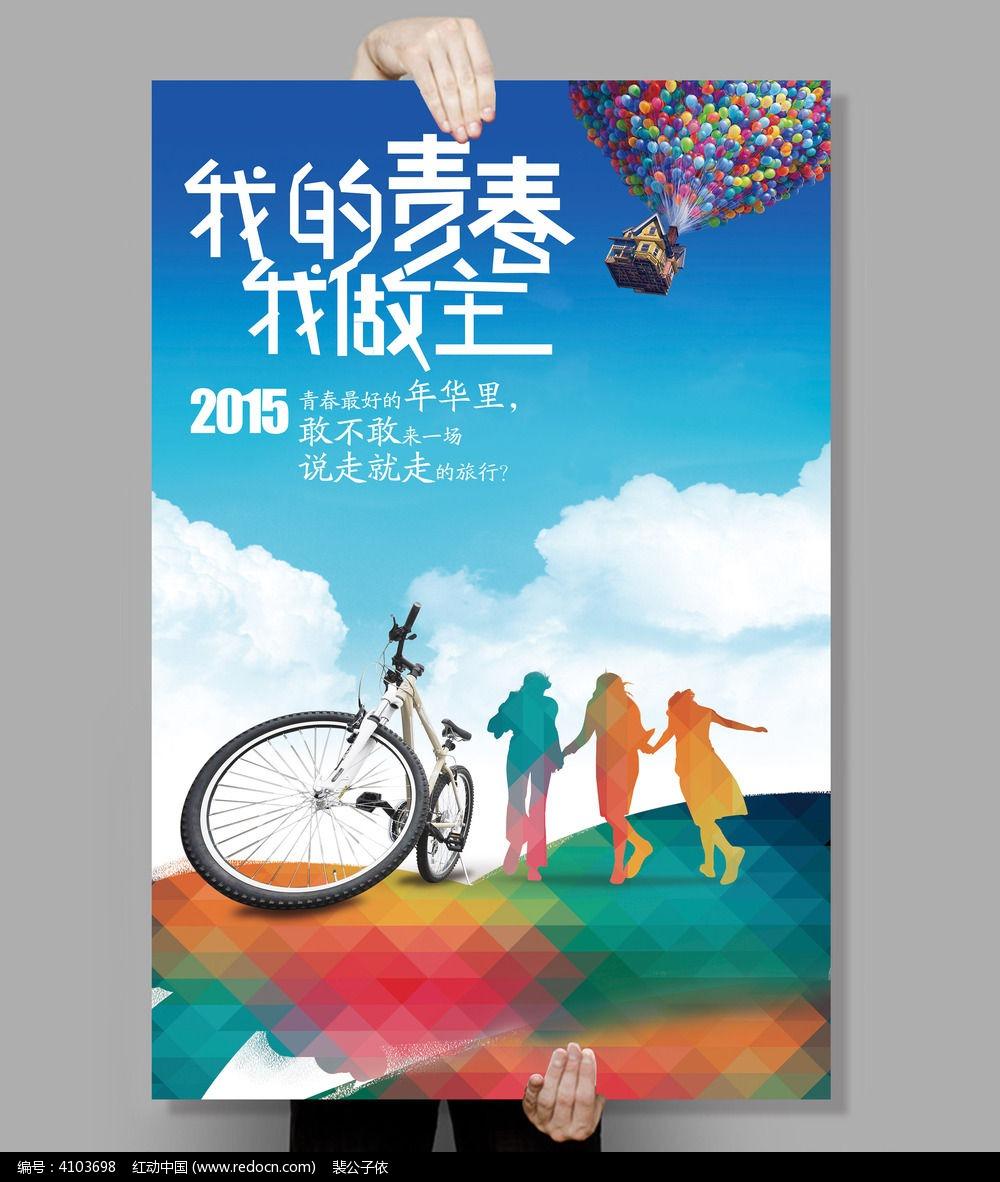 奔跑吧青春励志海报psd设计素材下载