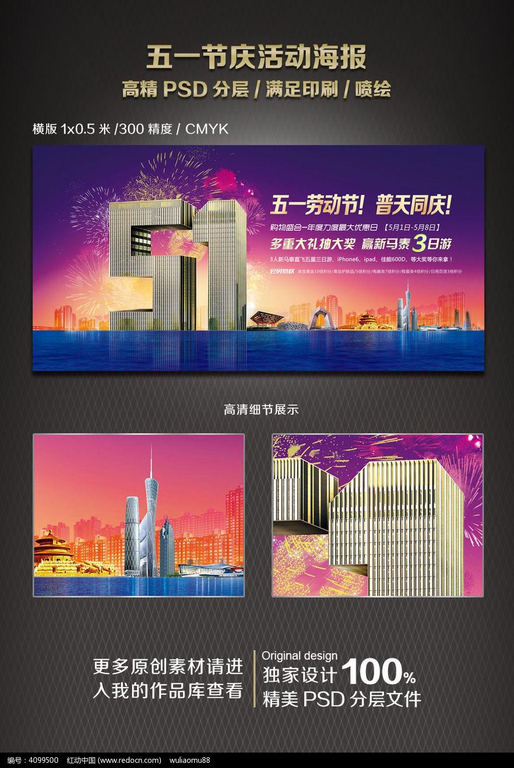 节庆活动海报_