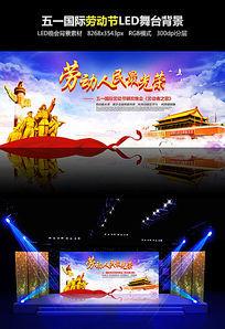 五一劳动节LED舞台背景设计