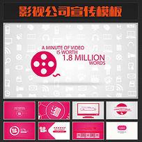 影视公司宣传视频模板