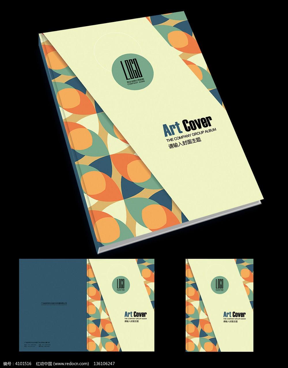 电子画册封面 家装画册封面 室内设计画册封面 宣传册封面  企业画册图片