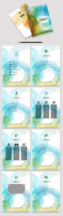 10P蓝绿个人简历模版