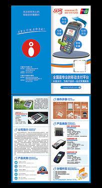 POS机宣传二折页设计