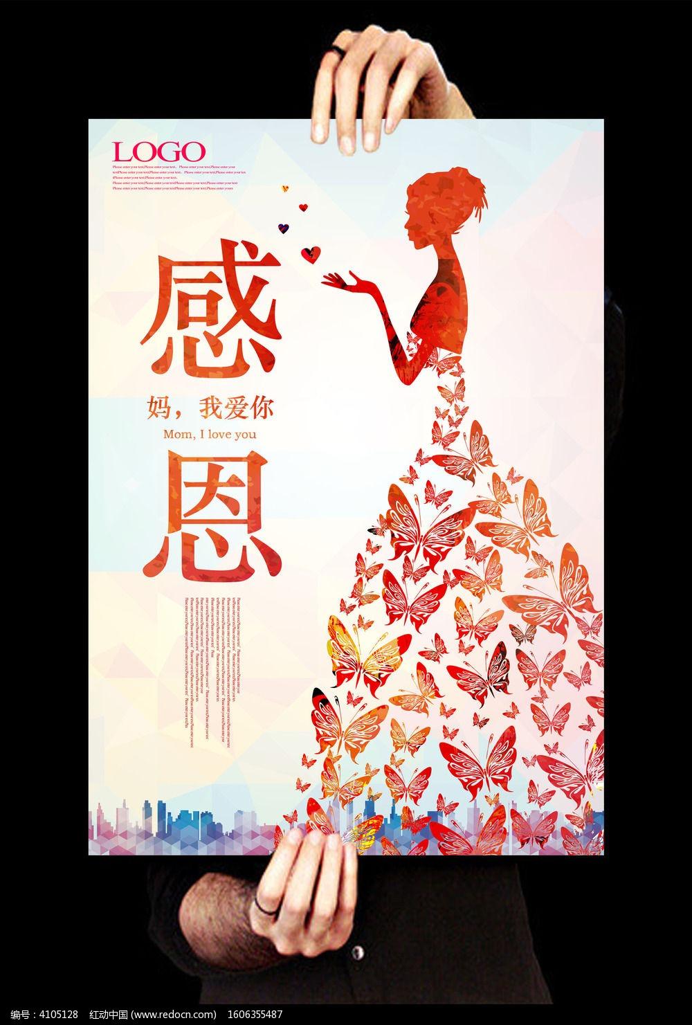 炫彩感恩母亲节海报设计