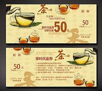 茶叶代金券模版