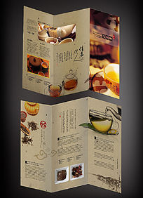 茶叶三折页模版