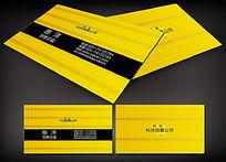 创意黄色企业名片