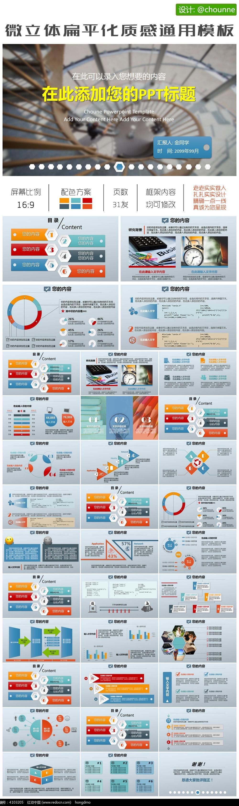 PPT图表模板 精美PPT 报告 创意 动态ppt 工作汇报 工作计划 会议