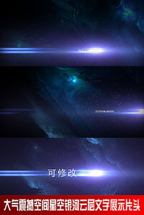 大气震撼空间星空银河云层文字展示片头视频