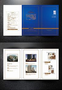 地产宣传折页设计