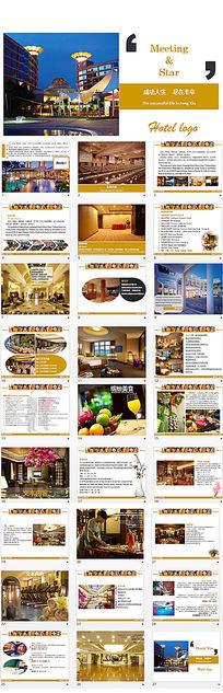 高级星级酒店餐饮娱乐ppt模板素材
