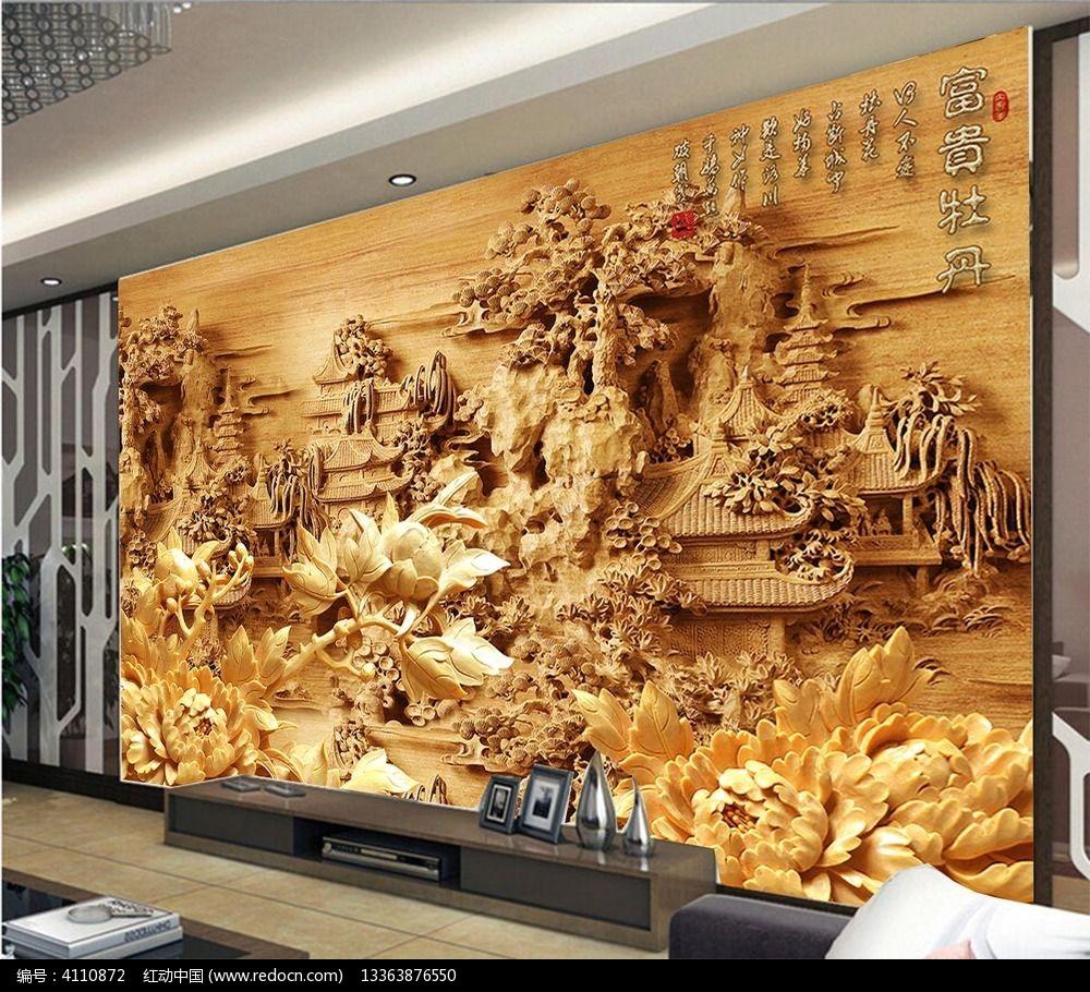 牡丹花木雕电视背景墙