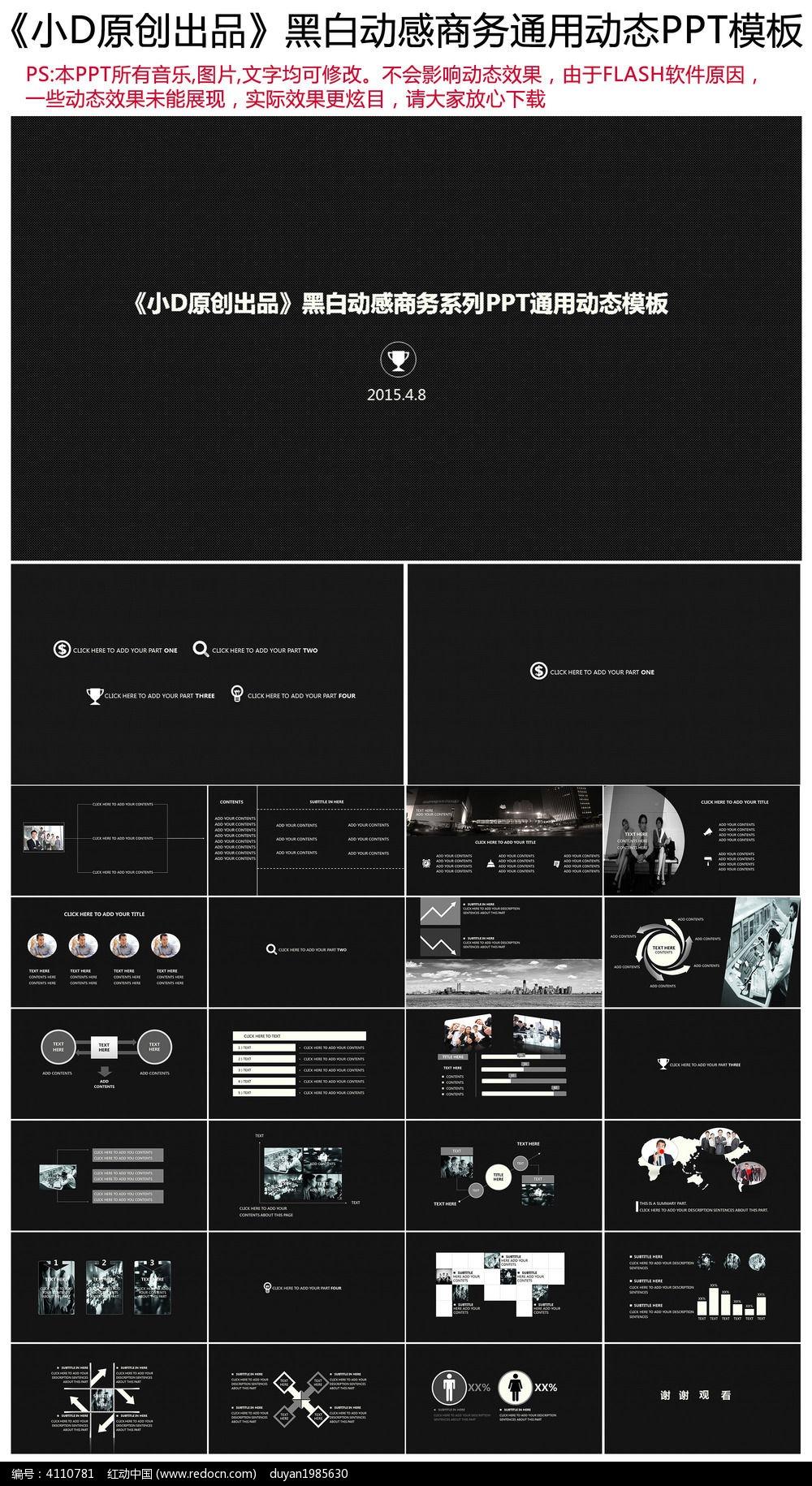 黑白动感商务动态ppt模板