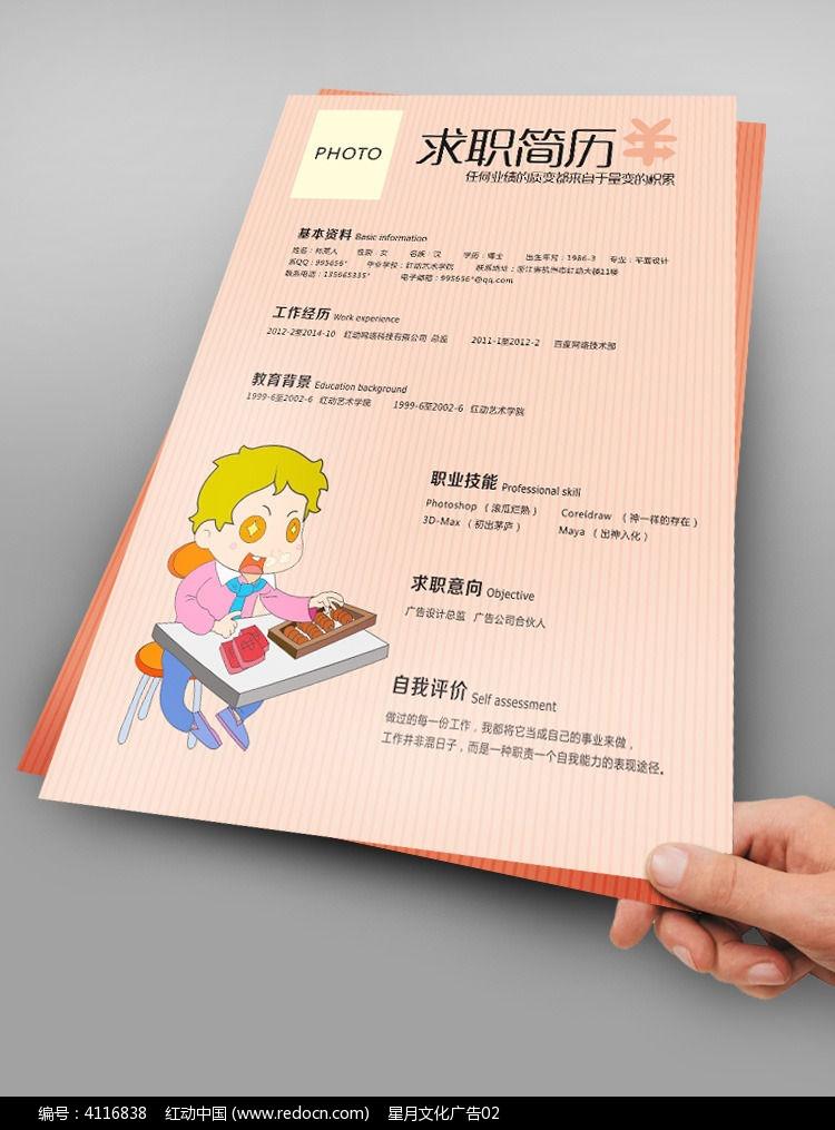 会计简历封面cdr素材下载