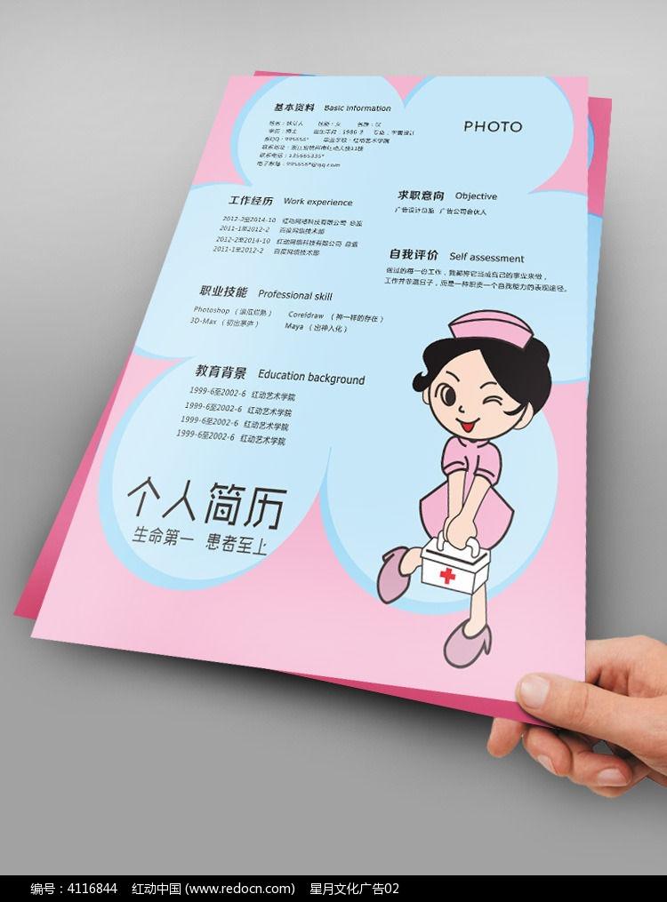 护士简历封面cdr素材下载