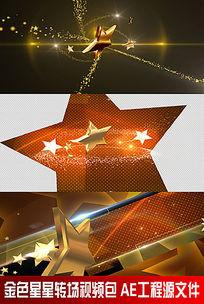 金色星星转场视频包AE工程源文件