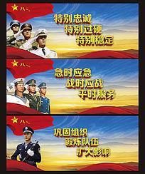 军人部队标语展板