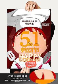 卡通厨师庆五一海报