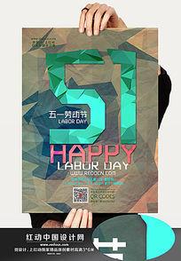 劳动节活动宣传海报