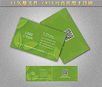绿色树叶名片设计