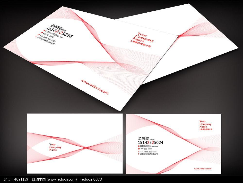 标签: 名片模板 名片素材 名片设计 个人名片 公司名片 企业名片 销售图片