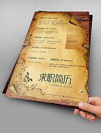 牛皮纸简历封面