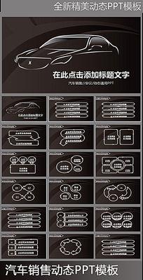 汽车4S店销售保养PPT模板
