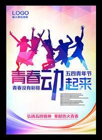 青春正能量海报设计