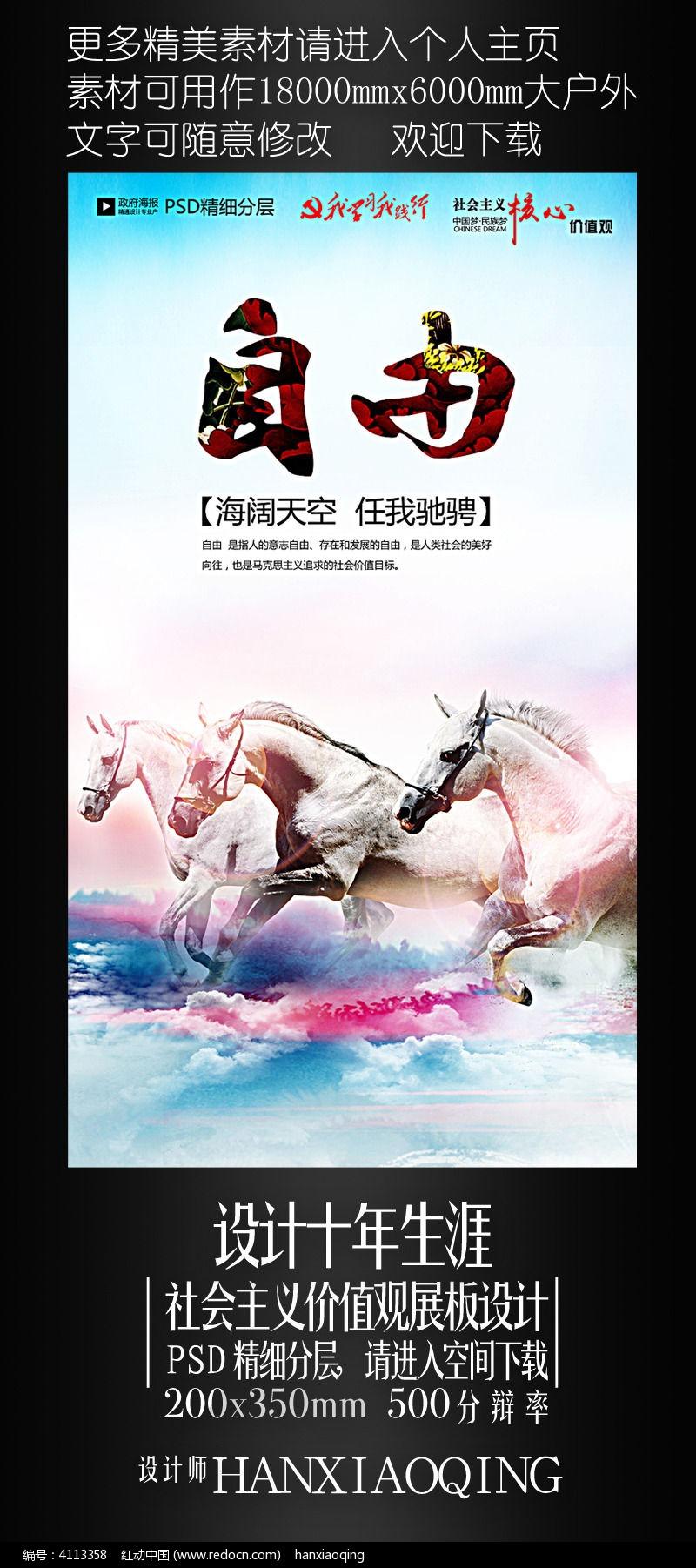 心价值观展板 24个字 中国风 社会主义核心价值观挂图 社会主义核心
