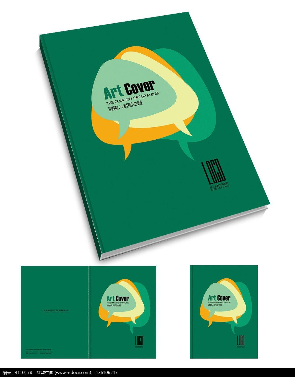 微信对话泡泡创意画册封面