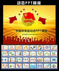 五四青年节中国共青团动态PPT模板设计下载
