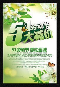 五一劳动节购物海报