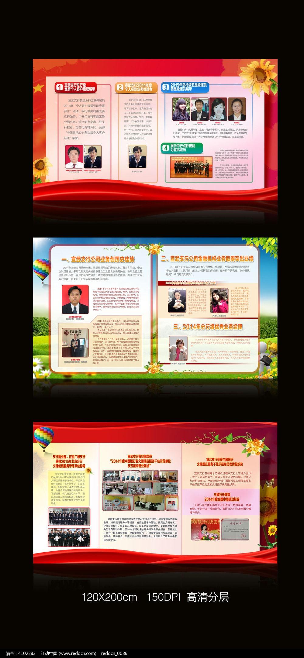 银行展板图片_银行宣传栏设计_红动网