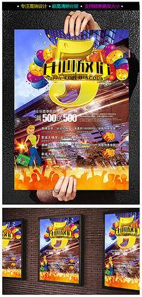 约惠51劳动节商场促销海报