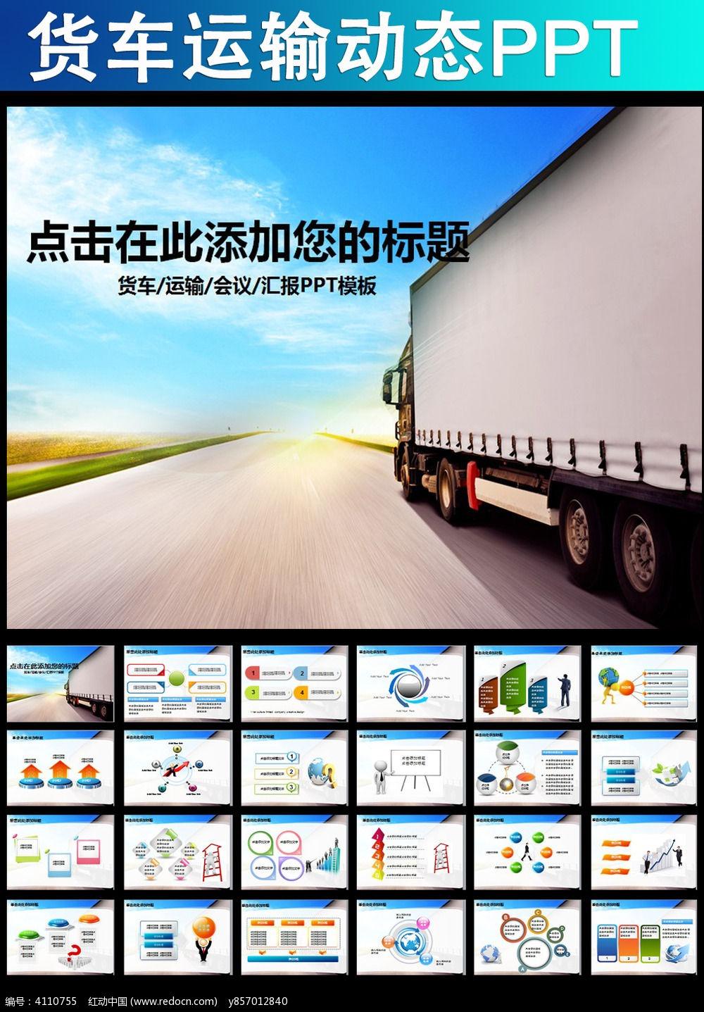 运输物流快递公司动态ppt模板