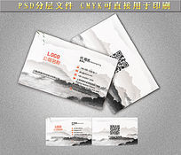 中国风传统企业名片设计