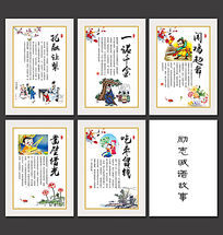 中国风励志成语故事展板