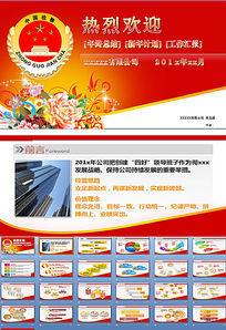 中国检察院工作汇报ppt模板