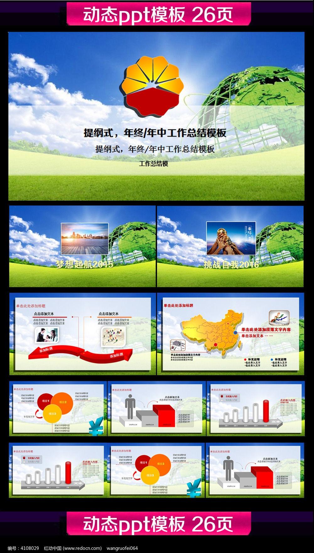 中国石油公司油田会议工作总结ppt