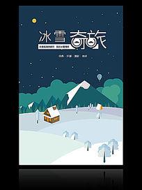 冰雪之旅海报