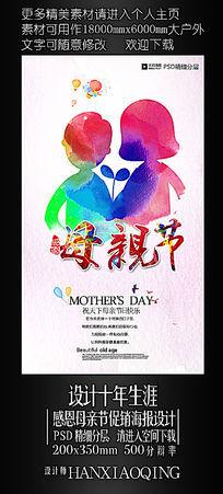 炫彩母亲节手绘海报图片