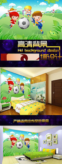 儿童房足球宝贝装饰壁画设计