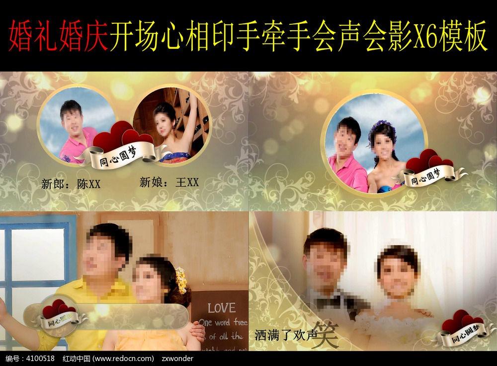 婚礼片头视频模板图片