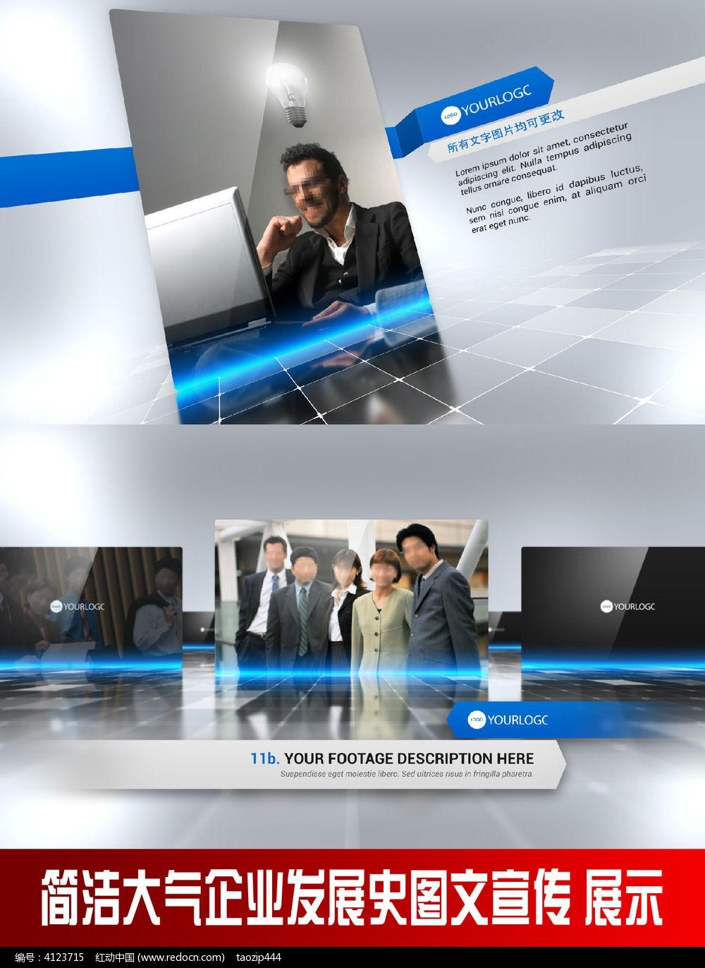 简洁大气企业发展史宣传展示视频模板